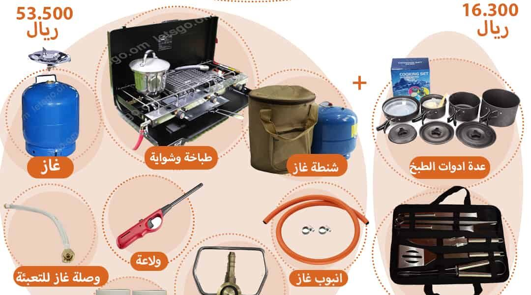cooking package New